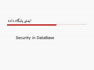 ایمنی پایگاه داده