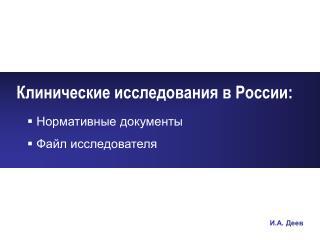 Клинические исследования в России: