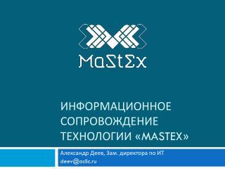 Информационное сопровождение технологии  « MaStEx »