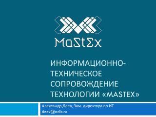 Информационно-техническое сопровождение технологии « Mastex »