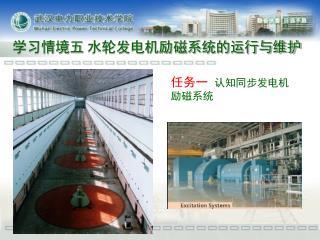 学习情境五 水轮发电机励磁系统的运行与维护
