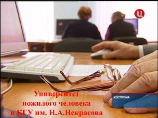 Университет  пожилого человека  в КГУ им. Н.А.Некрасова