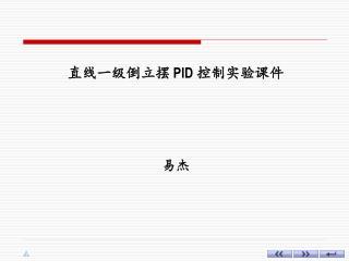 直线一级倒立摆  PID  控制实验课件  易杰