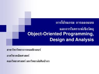 Object-Oriented Programming,  Design and Analysis