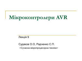 Мікроконтролери AVR
