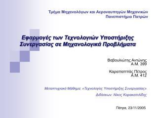 Εφαρμογές των Τεχνολογιών Υποστήριξης Συνεργασίας σε Μηχανολογικά Προβλήματα