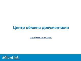 Центр обмена документами ria.ee/28567