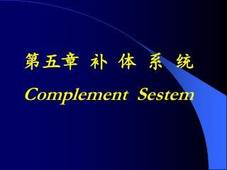 第五章 补 体 系 统 Complement  Sestem
