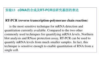 实验 13    cDNA 的合成及 RT-PCR 法研究基因的表达 RT-PCR (reverse transcription-polymerase chain reaction )