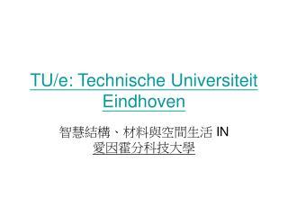 TU/e: Technische Universiteit Eindhoven