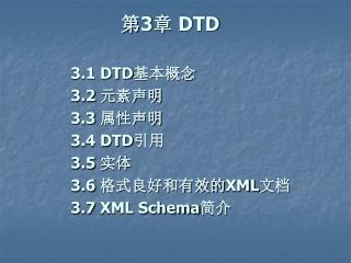 第3章  DTD