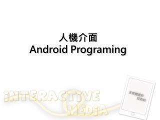 人機介面 Android  Programing