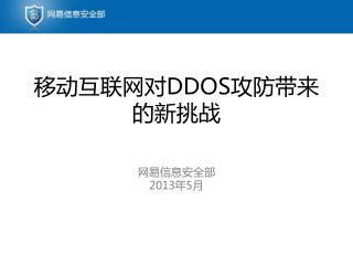 移动互联网对 DDOS 攻防带来的新挑战