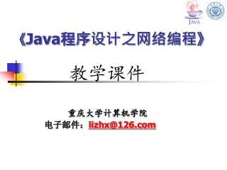 《 Java 程序设计之网络编程 》
