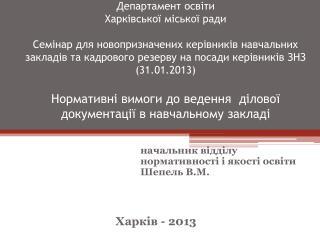 начальник  відділу  нормативності і якості  освіти Шепель В.М.