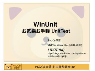 WinUnit お 気楽 お手軽  UnitTest