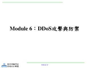 Module 6 :DDoS攻擊與防禦
