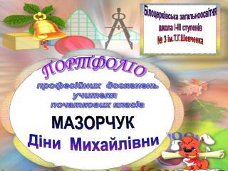 Білоцерківська загальноосвітня школа І-ІІІ ступенів № 3 ім.Т.Г.Шевченка