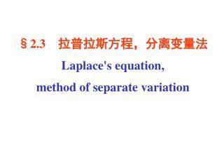§ 2.3   拉普拉斯方程,分离变量法 Laplace's equation,  method of separate variation