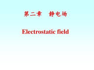 第二章   静电场 Electrostatic field