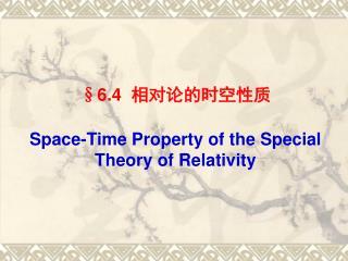 §6.4   相对论的时空性质 Space-Time Property of the Special Theory of Relativity