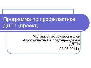 Программа по профилактике ДДТТ (проект)