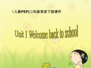 (人教 PEP) 三年级英语下册课件