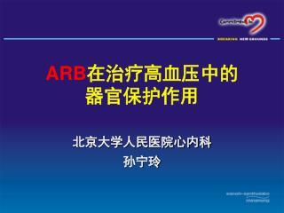 ARB 在治疗高血压中的 器官保护作用