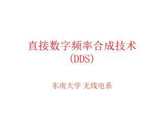 直接数字频率合成技术 (DDS)