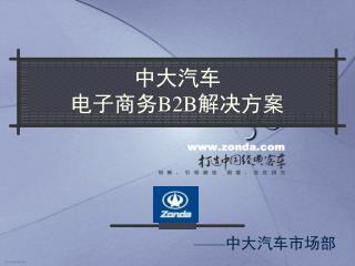 中大汽车 电子商务 B2B 解决方案