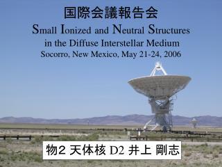 物2 天体核  D2  井上 剛志