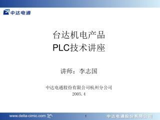 台达机电产品 PLC 技术讲座 讲师:李志国 中达电通股份有限公司杭州分公司 2005.4