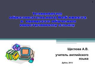 Технология  образовательного  Веб  квеста  в  процессе обучения иностранному  языку