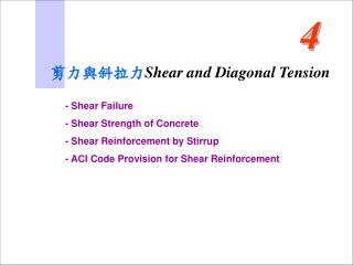 剪力與斜拉力 Shear and Diagonal Tension