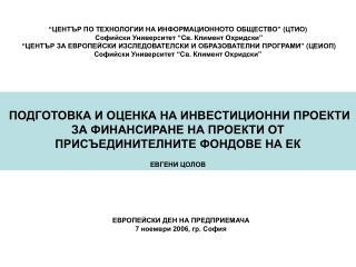 ЕВРОПЕЙСКИ ДЕН НА ПРЕДПРИЕМАЧА 7 ноември 2006, гр. София