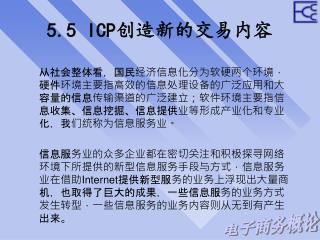 5.5 ICP 创造新的交易内容