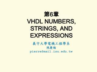 第 6 章 VHDL NUMBERS, STRINGS, AND EXPRESSIONS