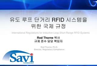 유도 루프 단거리  RFID  시스템을 위한 국제 규정 Rod Thorne  박사 규제 준수 담당 책임자