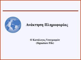 Ανάκτηση Πληροφορίας