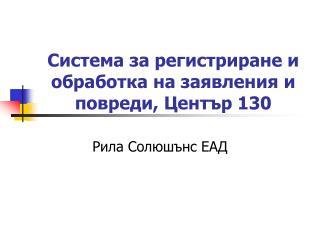 Система за регистриране и обработка на заяв ления  и повреди, Център 130