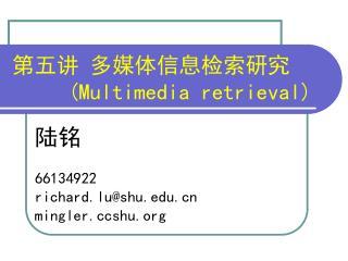 第五讲 多媒体信息检索研究 (Multimedia retrieval)