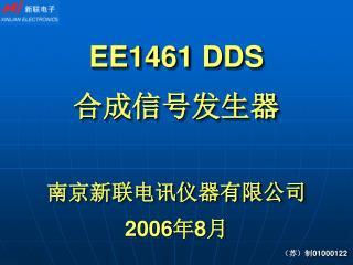 EE1461 DDS 合成信号发生器