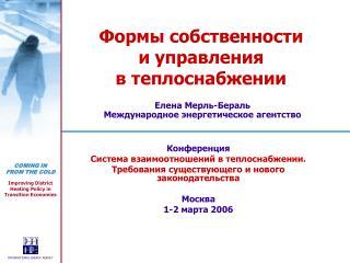 Формы собственности  и управления  в теплоснабжении