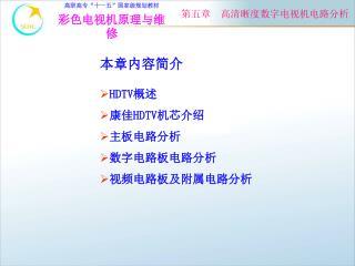 HDTV 概述 康佳 HDTV 机芯介绍 主板电路分析 数字电路板电路分析 视频电路板及附属电路分析
