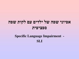 אפיוני שפה של ילדים עם לקות שפה ספציפית