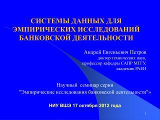 """Научный  семинар серии  """"Эмпирические исследования банковской деятельности""""»"""