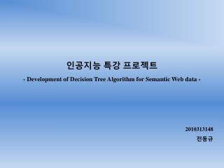 인공지능 특강 프로젝트 - Development of Decision Tree Algorithm for Semantic Web data -
