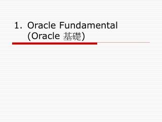 Oracle Fundamental (Oracle  基礎 )