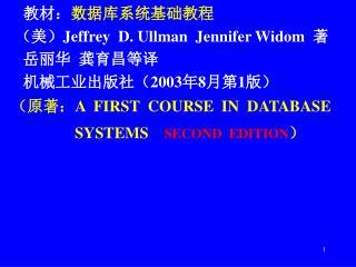 教材: 数据库系统基础教程    (美) Jeffrey  D. Ullman  Jennifer Widom   著      岳丽华  龚育昌等译