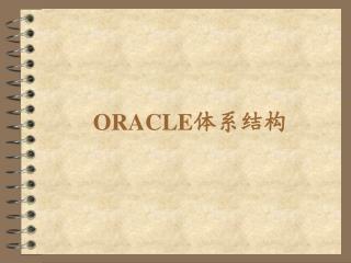 ORACLE 体系结构